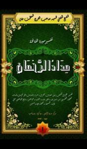 Tafsir Midadurrahman - KH. Shohibul Faroji Azmatkhan