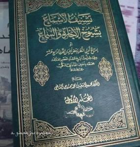 Tasynîf al-Asmâ bi Syuyûkh al-Ijâzah wa al-Samâ'