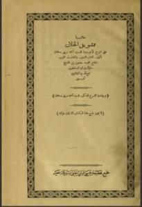 Hasyiah Tasywiqul Khallan 'ala Syarhil Ajurumiyyah