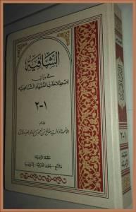 Kitab Asy-Syafiyyah karya Habib Sholeh Alaydrus