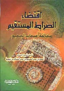 Iqtidhash Shiratil Mustaqim-Cover