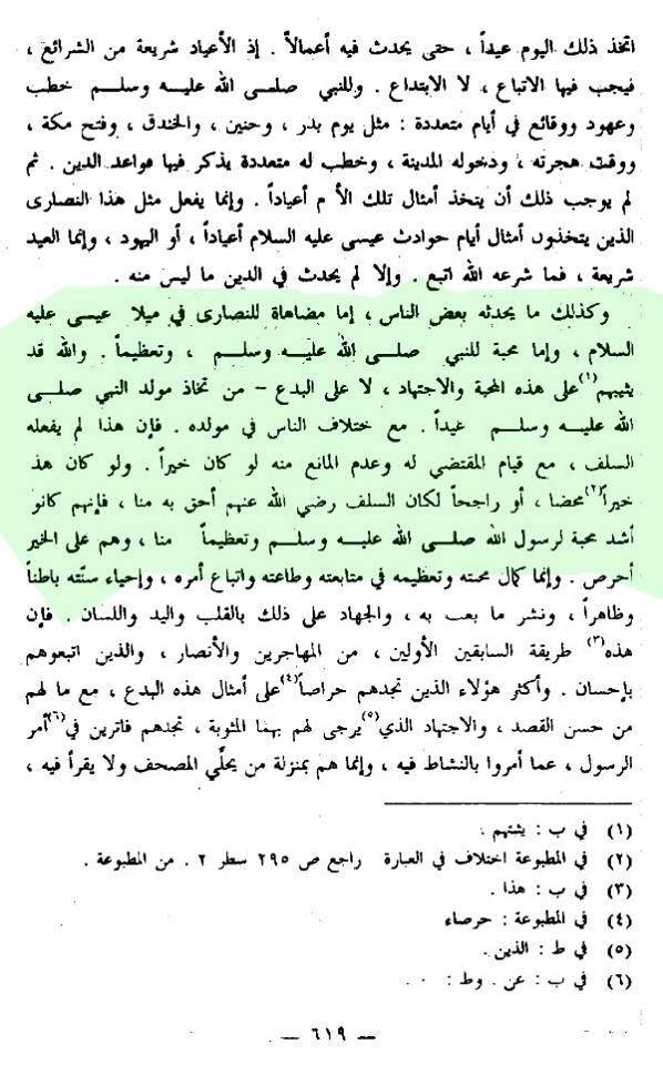 Iqtidhash Shiratil Mustaqim-Juz 1