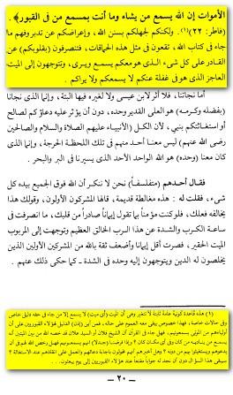 kaifa-nafhamu-at-tauhid-5