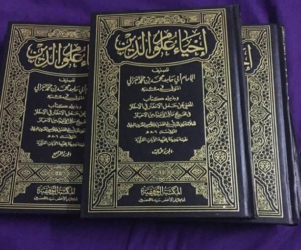 Kitab Ihya 'Ulumuddin - Cara Beramar Ma'ruf Nahi Munkar