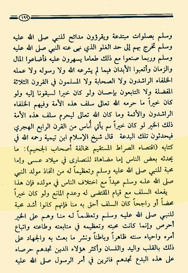 Majmu' Fatawa-Ustaimin-jilid-6