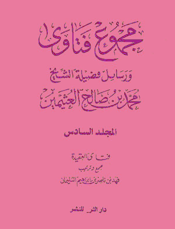 Majmu' Fatawa-Ustaimin