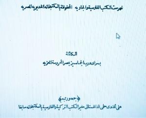 Manuskirp Kitab Nusantara