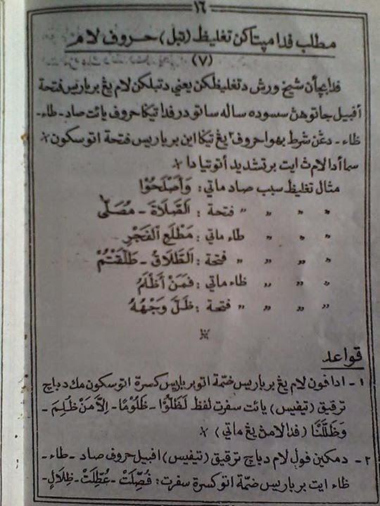 Sulamul Arsy - Karya Mualim Syafi'i Hadzami-02