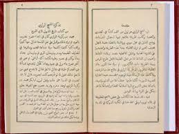 Kitab Thoriqotul Husul Karya KH Sahal Mahfudh