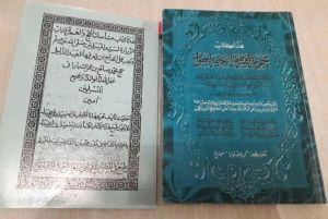 Manasik al-Haj wa al-Umrah wa Adab al-Ziyarah li Sayyid al-Mursalin karya Kyai Soleh Darat