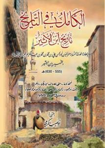 Al-Kalamu fit Tarikh