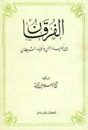 Alfurqon - Karomah Ibnu Taimiyah-01