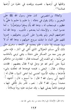 Alfurqon - Karomah Ibnu Taimiyah-02