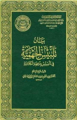 Kontroversi Utsaimin vs Ibnu Taimiyah-01