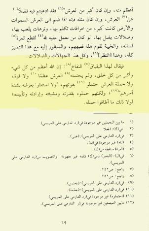 Kontroversi Utsaimin vs Ibnu Taimiyah-02