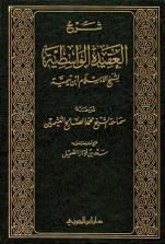 Kontroversi Utsaimin vs Ibnu Taimiyah-04