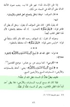 Kontroversi Utsaimin vs Ibnu Taimiyah-06