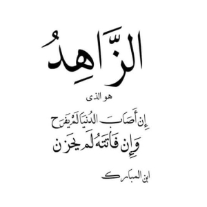 pujian-imam-izudin-abdi-salam-kepada-sufi