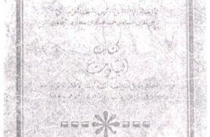 as-shawaiq-al-muhriqah-li-al-awham-al-kadzibah-fi-bayan-hal-al-balut-wa-ar-raddu-ala-man-harramah