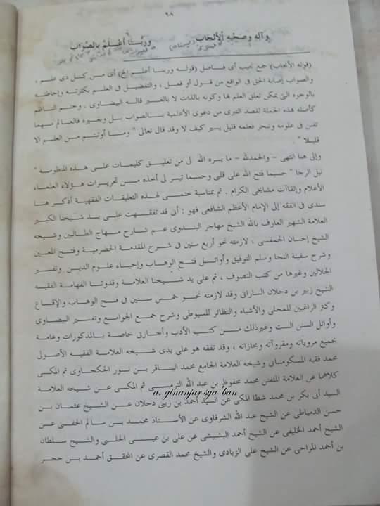 faidh-al-hija-fi-syarh-nail-al-raja-fi-manzhumah-safinah-al-naja