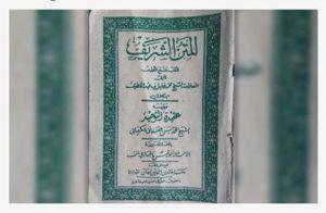 kitab-fiqh-al-matnus-syarif-karya-syaikh-kholil-bangkalan