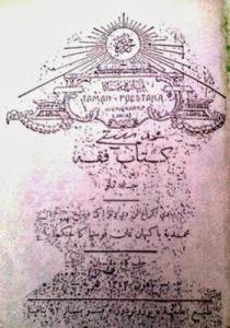 kitab-fiqh-muhammadiyah
