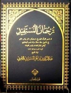 tarjuman-al-mustafid