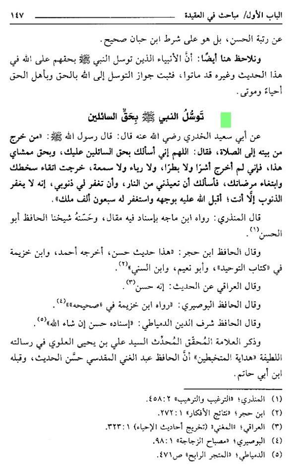 tawassul-nabi-muhammad-saw