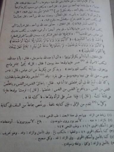 thibun-nabawi-hal-277-ibnu-qoyyim-jauziah