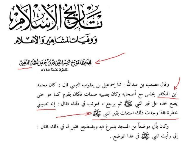 atsar-ibnul-munkadir-pro-isitigotsah