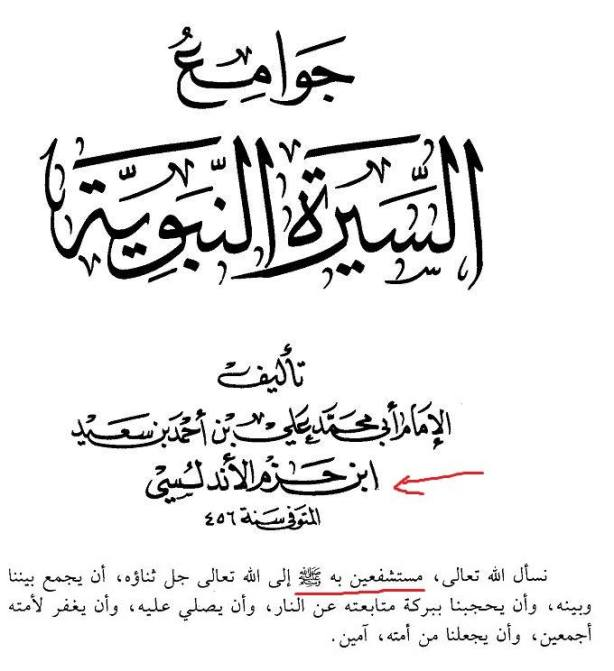 imam-ibn-hazm-pro-tawasul