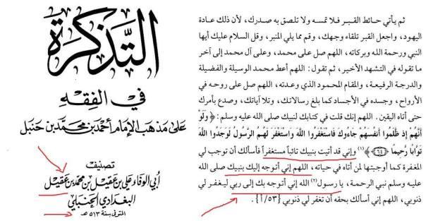 imam-ibnu-aqil-al-hambaliy-pro-tawasul