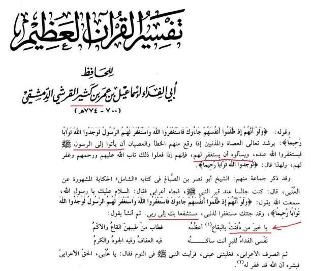 imam-ibnu-katsir-pro-tawasul