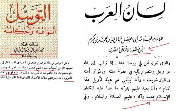 imam-ibnu-mandzur-pro-tawasul