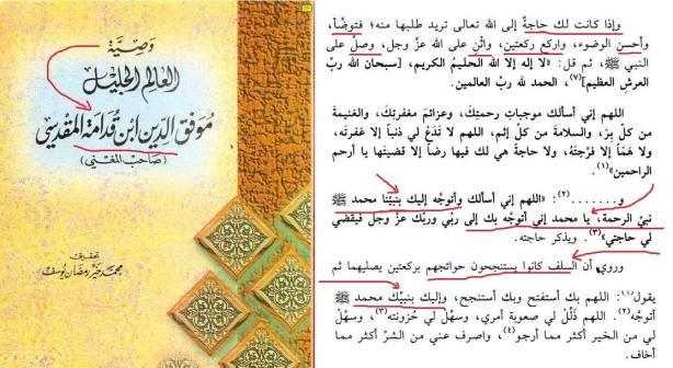 imam-ibnu-qudamah-pro-tawasulan