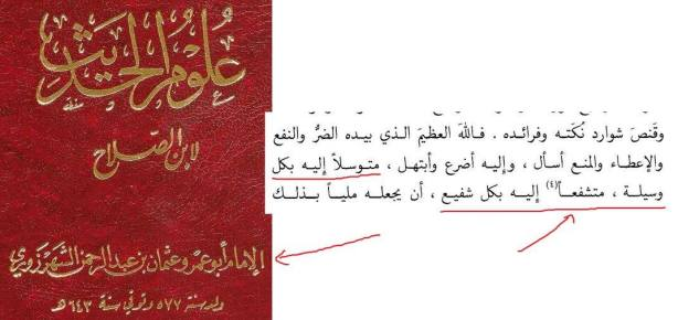 imam-ibnus-sholah