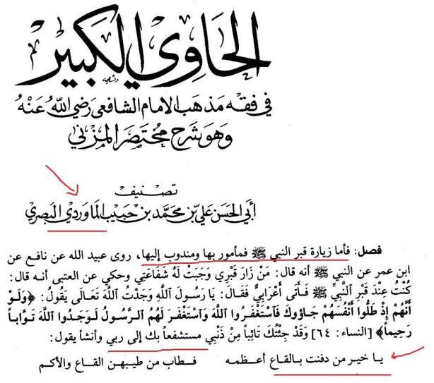 imam-mawardi-pro-tawasul