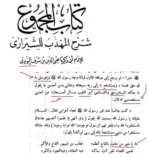imam-nawawi-pro-tawasul