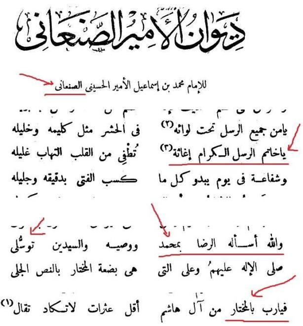 imam-shonani-pro-tawasul