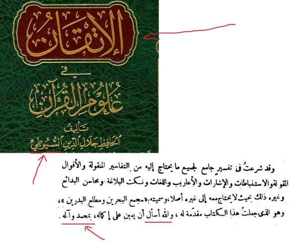 imam-suyuthi-pro-tawasul