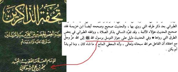 imam-syaukani-pro-tawasul