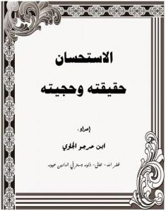 kitab-karangan-kh-ibnu-harjo