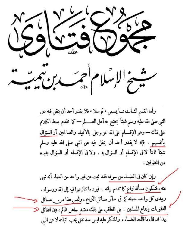 scan-kitab-syaikh-ibnu-taimiyyah-pro-tawasul