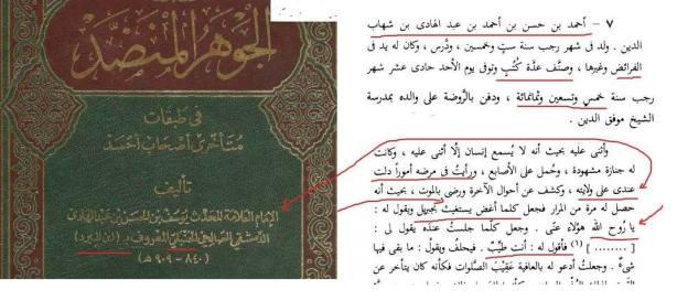 syaikh-ahmad-al-hambaliy-istighatsah