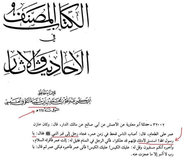 syaikh-ahmad-al-hambaliy-istigotsah