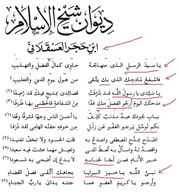 syekh-ibnu-hajar-pro-tawassul
