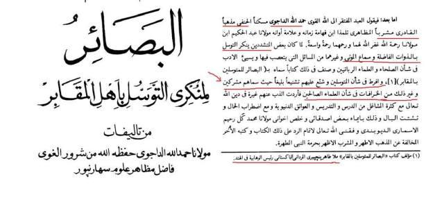 ulama-madzhab-hanafi-pro-tawasul