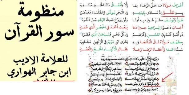 tahrif-kitab-imam-ibnu-jabir-al-andalusiy-al-malikiy