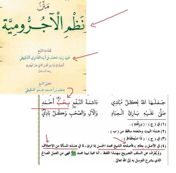 tahrif-kitab-syaikh-ubaid-robbihi-al-syinqithiy-al-maliky