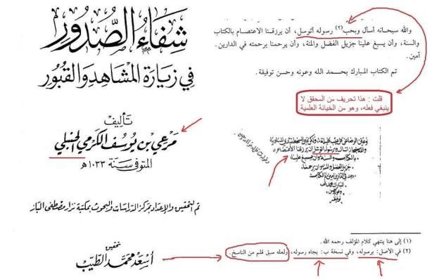 tahrif-kitab-syifaus-shudur